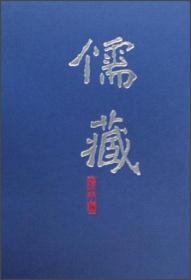 儒藏(精华编二)
