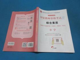 2020华图教育·国家教师资格证考试用书:综合素质(小学)