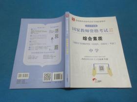 2020华图教育·国家教师资格证考试用书:综合素质(中学)
