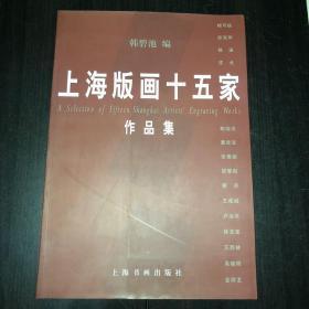 《上海版画十五家作品集》(8开全彩铜版纸精印)(著名版画家王成城签赠)