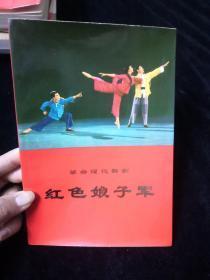 红色娘子军 革命现代舞剧(1970年5月演出本)