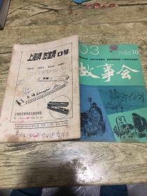 故事会1986 10