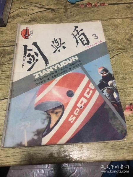 剑与盾1986 3