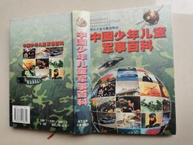 中国少年儿童军事百科