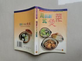 创新川式煲菜
