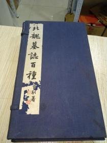 《北魏墓志百种》10包100张全套