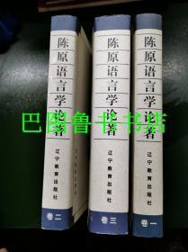 陈原语言学论著(共三卷)