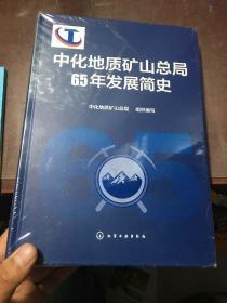 中化地质矿山总局65年发展简史