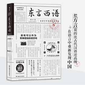 东言西语:在说话中重新发明中国(郑子宁著)
