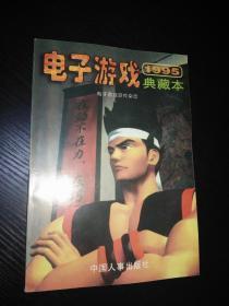 电子游戏典藏本 1995