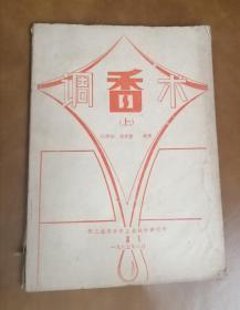 正版旧书调香术(上册)汪清如张承曾编著