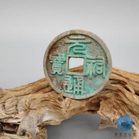 元诵祠宝古钱币老铜钱出土原包浆古币收藏麻钱古泉宋代币