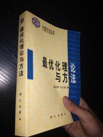 最优化理论与方法-计算机方法丛书