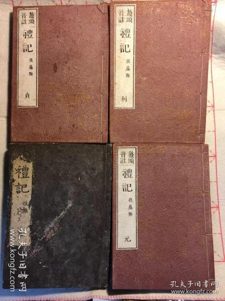 鳌头音注《礼记》,后藤点,线装四册全。礼记经文。白棉纸精印。第二册为配本。和刻本,明治二十五年(1892年)。16开大开本