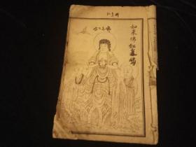 绘图增像加批西游记(卷一卷二,清末线装石印)