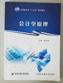 会计学原理 吴有庆 西安交通大学出版社9787560570020