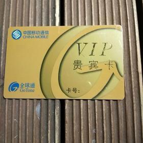 过期作废卡,仅供收藏:中国移动通信全球通贵宾卡(驻马店移动通信分公司)