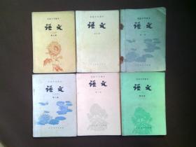 80年代高中语文课本全套6册