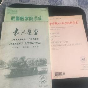 《武警医学院学报第13卷第1期》《嘉兴医学》2006第22卷第一期 《中华胸心血管外科杂志》2004年10月第20卷第5期 三本合售