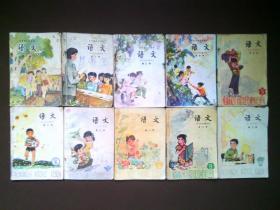 八零后五年制小学语文课本教科书全套10册合售