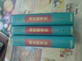 湖南教育史  全三册