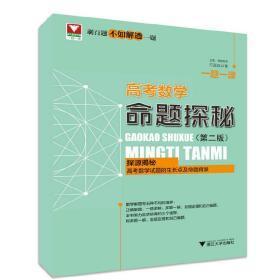 浙大数学优辅 一题一课 高考数学命题探秘(第2版)