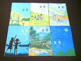 80后90年代五年制六年制小学自然课本一套6册合售
