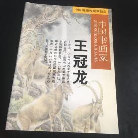正版现货 中国书画家王冠龙