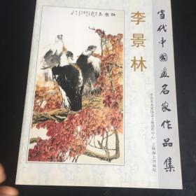 正版现货 当代中国画名家作品集 李景林