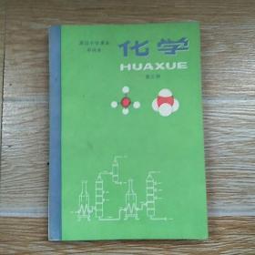 高级中学课本(甲种本) 化学 第三册【实物拍图 书内无笔痕】