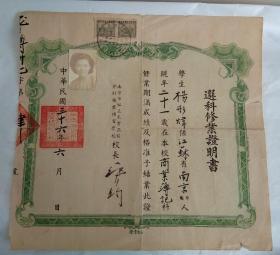 中华民国三十六年 南京私立求实高级会计职业补习学校 选科修业证明书