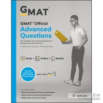 新东方GMAT官方高阶真题集