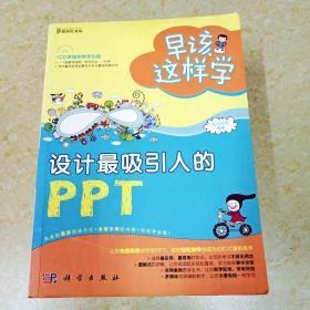 DDI271243 設計最吸引人的PPT·早該這樣學(一版一?。?></a></p>                 <p class=