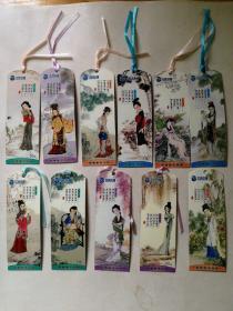 中国铁通96201智能电话充值卡 红楼梦十二钗(11张)