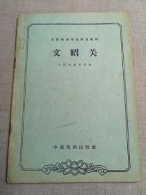 《文昭关》(京剧表演专业剧目教材)
