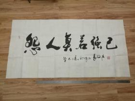 中国书法家协会会员:袁瑞华保真书法一幅【怨人莫若强己】138*70厘米,内带钤印2枚,保真如影。