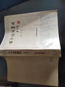古今俗语集成(第六卷)塑膜
