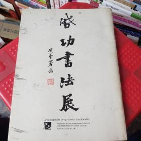 《启功书法展》于香港中华文化促进中心主辩