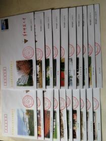 华中师范大学百年校庆纪念封1903-2003(20枚一套)每枚有盖章