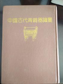 中国古代青铜器识鉴(据明万历刻本影印)