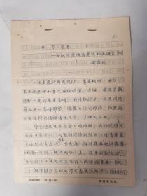 安敦礼:《手稿》,形忌笔墨——新版徐悲鸿画集人物画研究诌议。此稿大约有6000字左右,局部有黄斑点,如图。