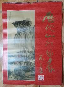 1983年挂历:历代山水画月历(12张全)