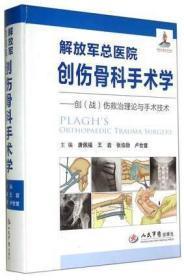解放军总医院创伤骨科手术学——创(战)伤救治理论与手术技术