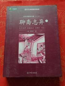 聊斋志异(下册)