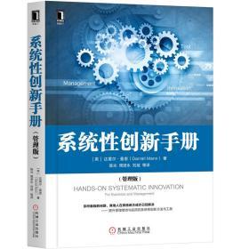 系统性创新手册 (管理版)