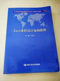 DDI286114 应用型经管类高等院校专业能力拓展系列教材·计算机--Java课程设计案例教程【一版一印】