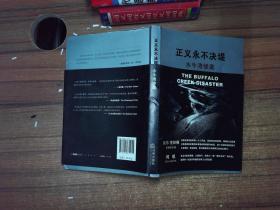 正义永不决堤:水牛湾惨案