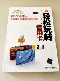 DDI289379 新手理財系列--輕松玩轉信用卡