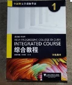 正版全新版大学进阶英语综合教程1学生用书附验证码9787544645027