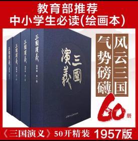 《三国演义连环画》1957年版(共四辑)小精 上海人民美术出版社一版一印